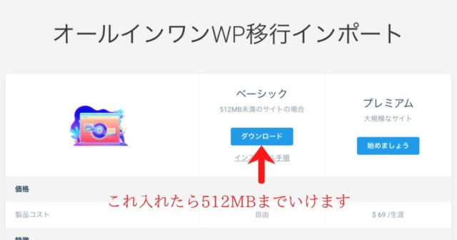 All-in-One WP Migration 復元方法4