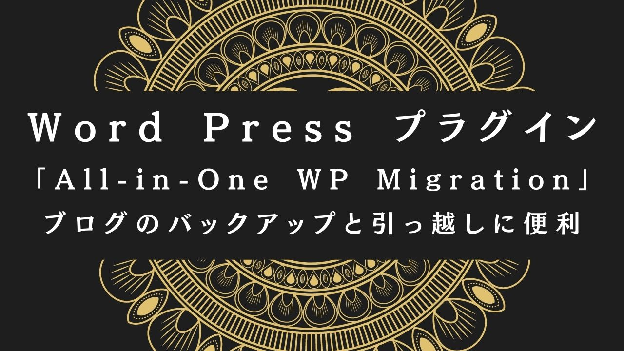 All-in-One WP Migrationのインストール方法
