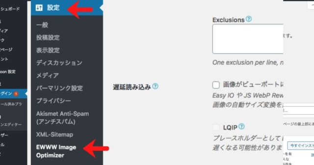 EWWW Image Optimizer設定の手順1