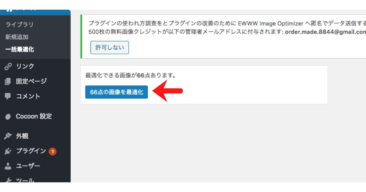 EWWW Image Optimizer使い方の手順3