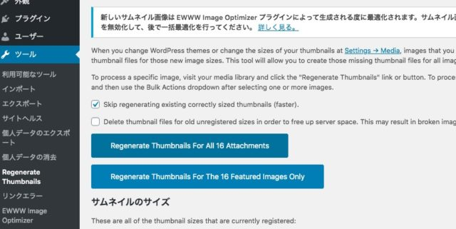 Regenerate Thumbnailsインストール2